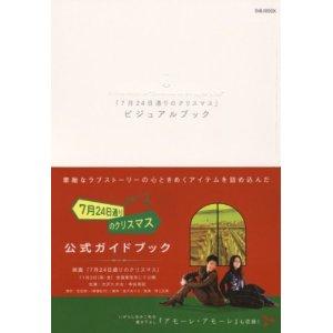 「7月24日通りのクリスマス」の公式ガ.jpg