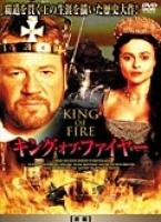 キング・オブ・ファイヤー2_m.jpg