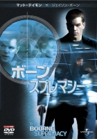 THE BOURNE SUPREMACY_m.jpg