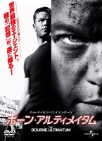 THE BOURNE ULTIMATUM_m.jpg
