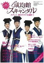 トキメキ成均館(ソンギュンガン)スキ.jpg