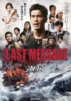 THE LAST MESSAGE 海猿.jpg