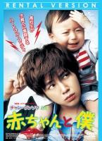 赤ちゃんと僕_m.jpg