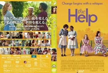 ヘルプ~心がつなぐストーリー~2.jpg