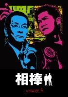 相棒 season 4 Vol.1.jpg